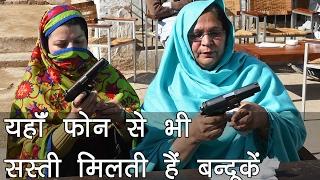 पाकिस्तान का अवैध बन्दूक बाज़ार / Pakistan gun market