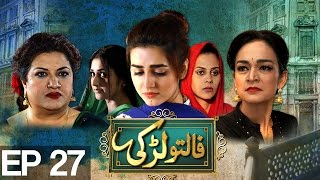 Faltu Larki - Episode 27 | Aplus - Best Pakistani Dramas