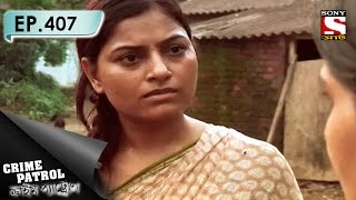Crime Patrol - ক্রাইম প্যাট্রোল (Bengali) - Ep 407 - Inhuman