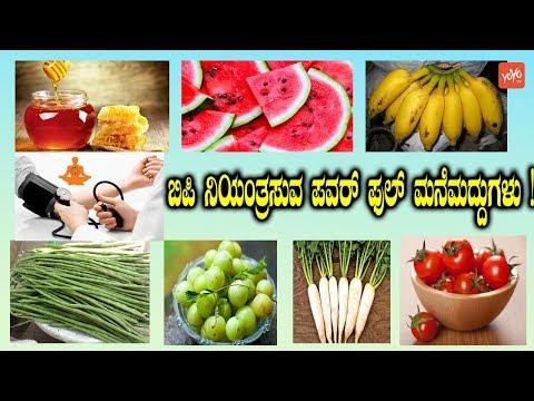 Xxx Mp4 ಬಿಪಿ ನಿಯಂತ್ರಸುವ ಪವರ್ ಫುಲ್ ಮನೆಮದ್ದುಗಳು High BP Control Food Kannada YOYO TV Kannada Health 3gp Sex