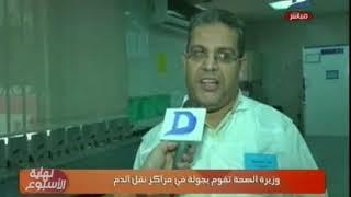 """نهاية الأسبوع  وزيرة الصحة تقوم بجولة فى مراكز """"نقل الدم"""""""