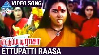Ettupatti Rasa Tamil Movie Songs | Ettupatti Raasa Video Song | Napoleon | Khushboo | Urvashi | Deva