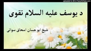 Sheikh Abu Hassan Ishaq Swati Pashto Bayan | د يوسف عليه السلام تقوى