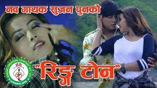 Super Hit Nepali Modern Song Ring Tone || Magars Creation || Ft. Arushi Magar and Sujan Pun