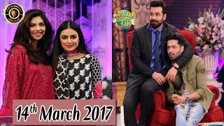 Salam Zindagi - Guest: Fahad Mustafa & Sunita Marshall - 14th March 2017