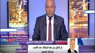 صدى البلد | مرتضى منصور يكشف حقيقة حصول تركي آل شيخ رئاسة الزمالك الشرفية