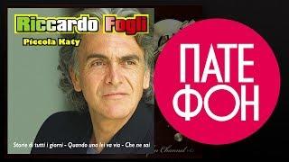Riccardo Fogli - Piccola Katy / Italian Stars Collection (Full album) 2008