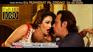 Jahangir Khan and Sidra Noor New HD Song - Khware Khware Zulfan - Film STA MUHABBAT ME ZINDAGEE DA