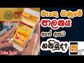 Keep track of your finances anytime, anywhere With People's Mobile Banking App Review in Sinhala
