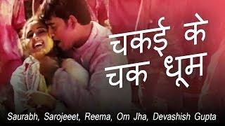 Chakaee Ke Chak Dhoom -  Ravi Kishan | Rashmi Desai | Bhojpuri Holi Song | Red Ribbon Music