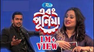 Ebong Pornima | EP 1 | Arifin Shuvo | Bangladeshi Flm Actor | Celebrity TalkShow | Rtv