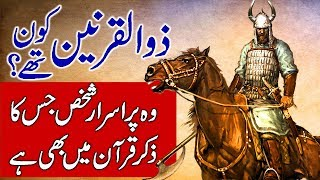 History of Dhul-Qarnayn (Zulqarnain) / Cyrus the Great. Hindi & Urdu