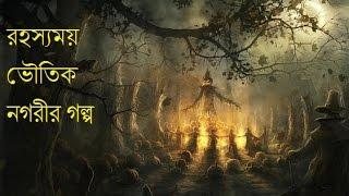 ভৌতিক অভিশপ্ত নগরীর ভয়ঙ্কর গল্প।।