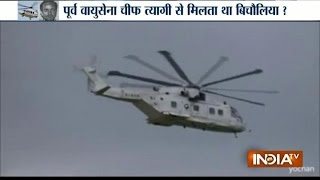AgustaWestland: Shocking Facts About VVIP Chopper Scam
