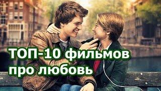 ТОП 10 лучших фильмов про любовь (2010 - 2015)