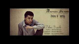 Moamen Hawia - 7elm 3`arib