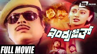 Indrajith – ಇಂದ್ರಜಿತ್ | Rebel Star Ambrish | Deepika | Kannada Full HD Movie | Political