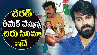 Ramcharan Officially Announced To Do Remake Of His Father Block Buster Movie | Megastar |Chiranjeevi