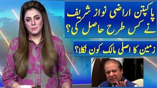 Nawaz Sharif Exposed in Pakpattan Land Case | News Extra | Neo News