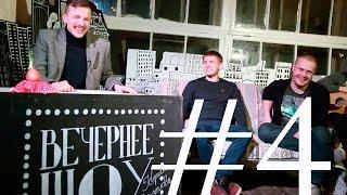 Вечернее Шоу - Щербаков, Переборщиков, Young Adults - #4, 19.02.2016