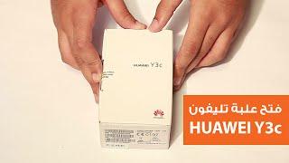 Unboxing Huawei Y3C - فتح علبة تليفون هواوي Y3C