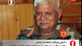 Afghanistan Pashto News.24.4.2017 د افغانستان پښتو خبرونه