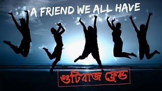 Gutibuzz Friend || A Friend We All Have