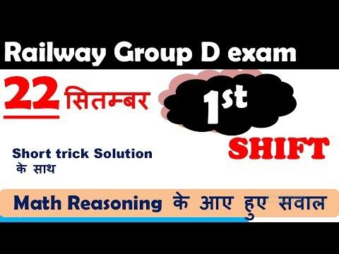 Xxx Mp4 1st Shift 22 September Railway Group D Exam22 Sept First Shift 2018 All Questions Math 3gp Sex