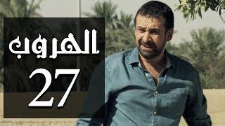 مسلسل الهروب الحلقة  27 | 27 Al Horob Episode