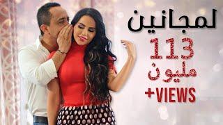 Ali Deek & Layal Abboud - Lmjanin | علي الديك & ليال عبود - لمجانين