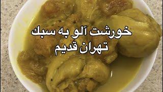 آموزش خورشت آلو به سبك تهران قديم (javad javadi)