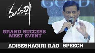 Adiseshagiri Rao Speech - Maharshi Grand Success Meet Event