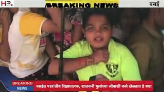 Vasai overloaded auto-rickshaw put children in huge risk