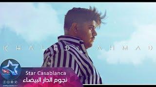 خالد احمد - قبل متروح (حصرياً) | 2018 | (Khaled Ahmed - Qabl Matrwh (Exclusive