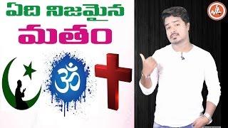 WHAT IS TRUE RELIGION? | Religion Facts Revealed In Telugu | Vikram Aditya