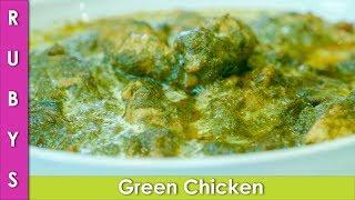 Hara Chicken Green Chicken ka Salan Recipe in Urdu Hindi  - RKK