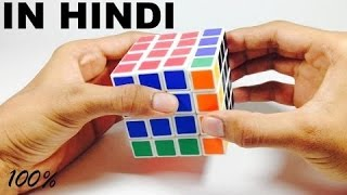 HOW TO SOLVE 4x4 RUBIK'S CUBE IN HINDI
