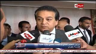 الحياة في مصر | وزير التعليم العالي يكرم طلبة بهندسة حلوان.... تقرير: أسماء خليفة