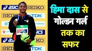 देखिए कैसे हिमा दास बनी भारत की गोल्डन गर्ल | Sports Tak