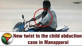 New twist to the child abduction case in Manapparai: Mother also goes missing