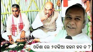 BJD Counter BJP Prepared President Mission Failed | Odisha News.