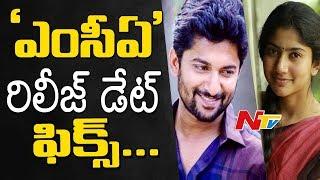 Natural Star Nani & Sai Pallavi's MCA Movie Release Date Fixed || Latest Movie Updates || NTV
