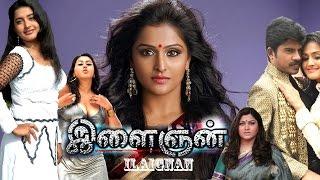 Illangyan | new tamil movies 2015 full movie | new tamil full movie