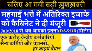 7PAY COMMISSION LATEST NEWS 2018 | DEARNESS ALLOWANCE (DA) JULY 2018 LATEST NEWS TODAY IN HINDI