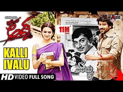 Prem Adda | Kalli Ivalu | Prem | Kriti Kharbanda | Sonu Nigam | Shreya Goshal Kannada Songs