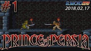 [Zero] 페르시아의 왕자(Prince of Persia) Part 1