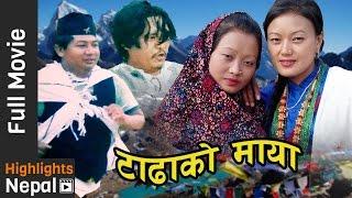 New Nepali Gurung Full Movie 2016 - Tadhako Maya Feat. Aaitaram Gurung, Manmaya Gurung, Sarita Gurug