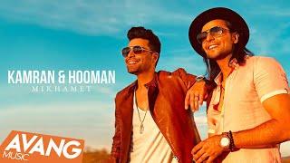 Kamran & Hooman - Mikhamet OFFICIAL VIDEO | کامران و هومن - میخوامت