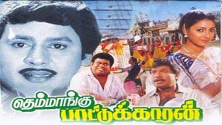 Themmangu Pattukaran | Full Tamil Movie | Ramarajan, Aamani