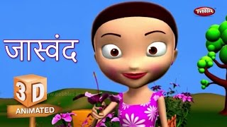 Shoe Flower Rhyme in Marathi | फूल मराठी कविता | Marathi Rhymes For Children | 3D Flower Rhymes